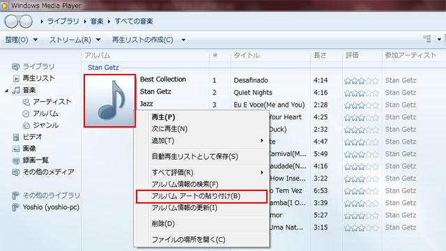 アルバムアートを右クリック→「アルバムアートの貼り付け」