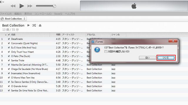 CD取り込みの確認画面。