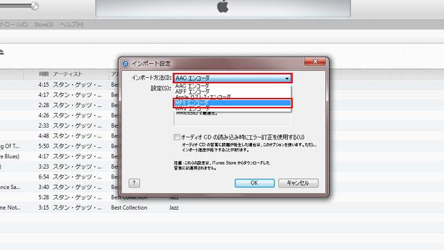 「インポート方法」→「MP3エンコーダ」