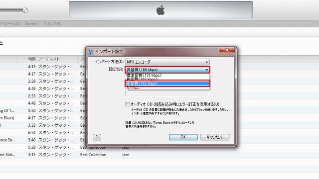 「設定」→「192 kbps」をクリック。