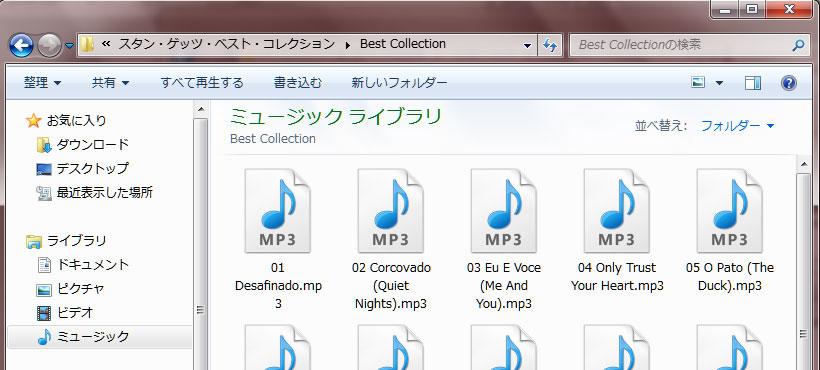 「ライブラリ」→「ミュージック」→「iTunes」→「iTunes Media」→「Music」→「(アーティスト名)」→「(アルバム名)」
