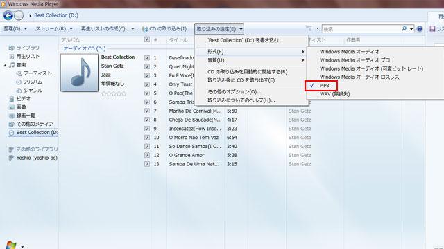 「取り込みの設定」→「形式」→「MP3」