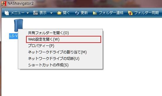NASのアイコンを右クリック→「Web設定を開く」をクリック