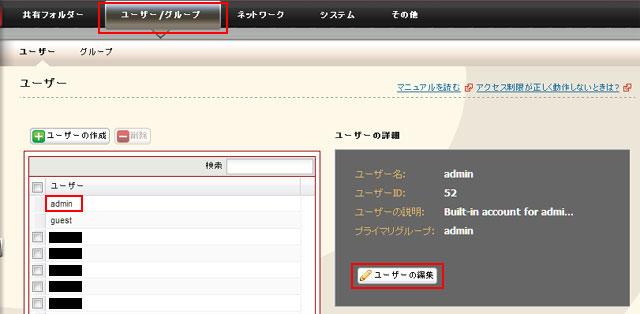 「ユーザー/グループ」→1番上のユーザー→「ユーザーの編集」をクリック