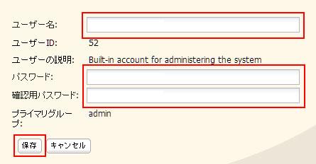 ユーザー名とパスワードの入力画面