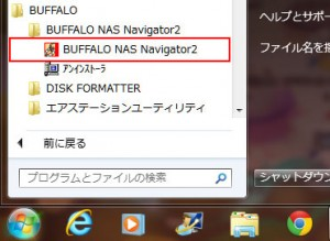 スタート→「すべてのプログラム」→「BUFFALO」→「BUFFALO NAS Navigator2」→「BUFFALO NAS Navigator2」をクリック