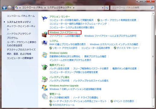「Windows ファイアウォール」をクリック