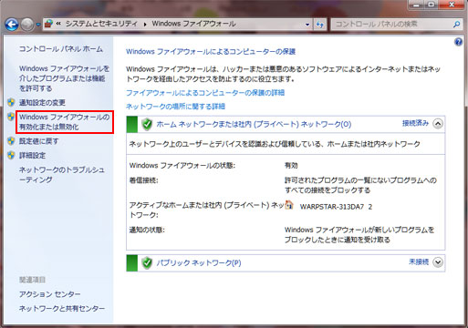 「Windows ファイアウォールの有効化または無効化」をクリック