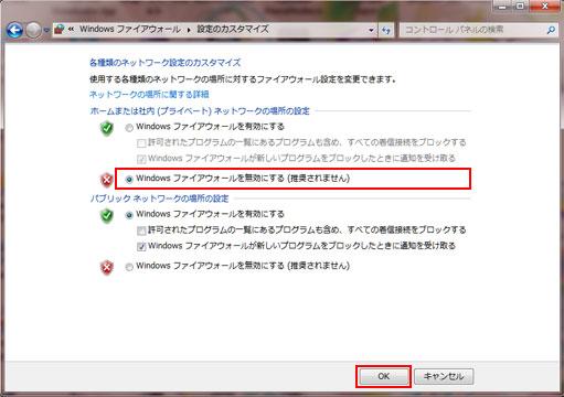 「Windows ファイアウォールを無効にする」をクリック