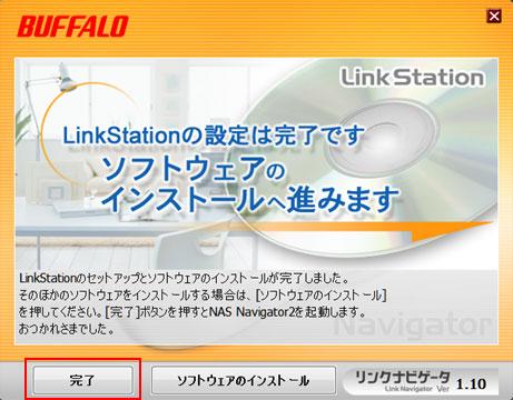 「LinkStationの設定は完了です」