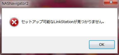 「セットアップ可能なLinkStationが見つかりません。」の画面