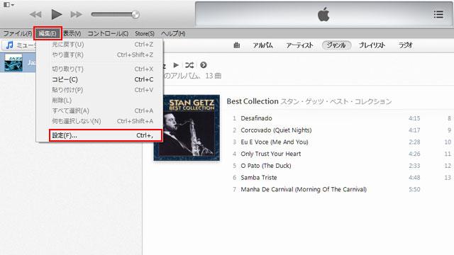 iTunesのメニューの「編集」→「設定」をクリック