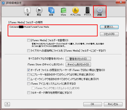 「詳細」をクリックすると「[iTunes Media]フォルダーの場所」にファイルの保存場所が表示される
