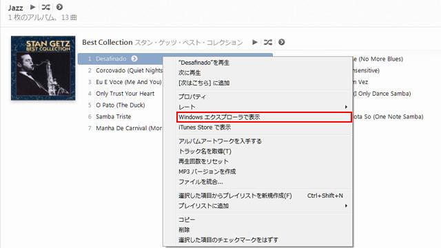 曲を右クリック、出てきたメニューの「Windows エクスプローラで表示」をクリック