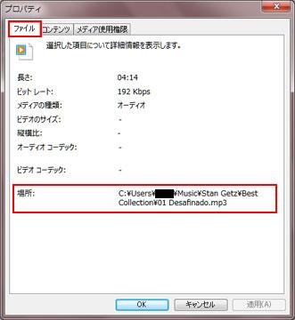 「ファイル」タブの「場所」項目に保存場所が表示される
