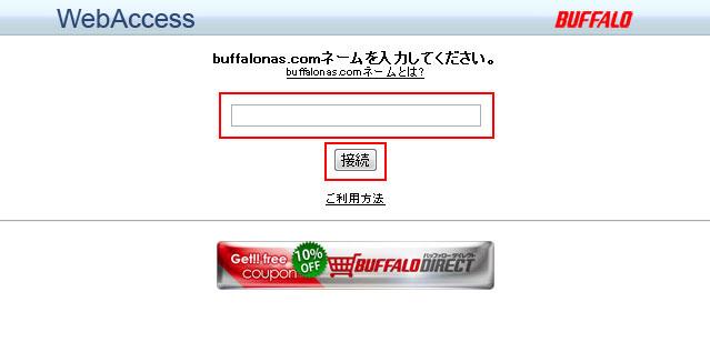 BuffaloNAS.com画面