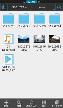 ファイル表示画面