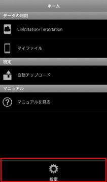 「ホーム」の画面で端末のメニューボタンを押す