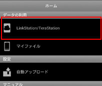 「LinkStation/TeraStation」をタップ