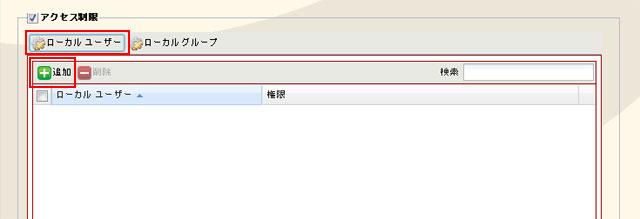 アクセス制限の設定画面