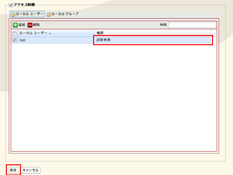 ユーザーの表示画面