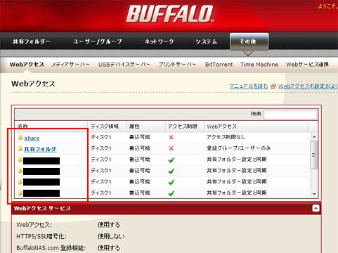 Webアクセスの設定をするフォルダをクリック