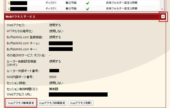 「Webアクセス簡単設定」をクリック