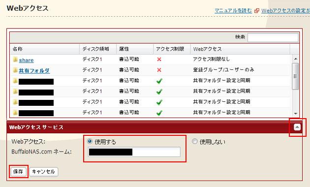 「Webアクセス簡単設定」画面