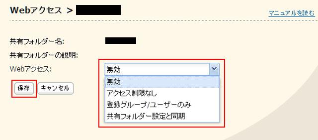 Webアクセス設定を選択する