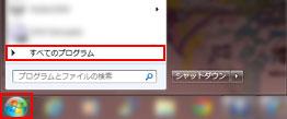 スタート→「すべてのプログラム」
