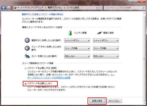 「電源ボタンの定義とパスワード保護の有効化」画面