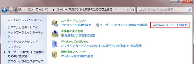 「Windows パスワードの変更」をクリック