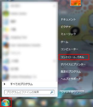 「スタート」→「コントロールパネル」をクリック