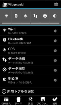 Widgetsoidの通知領域カスタマイズ画面