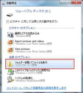 「自動再生」画面