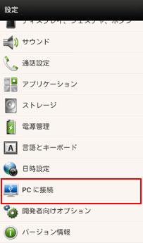 Androidの「設定」→「PCに接続」をタップ