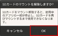 「SDカードのマウント解除」の確認画面