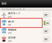 「Wi-Fi」をタップしてルーターのSSIDを表示させる