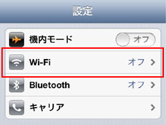 「Wi-Fi」をタップ