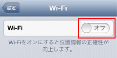 「Wi-Fi」をオンにする